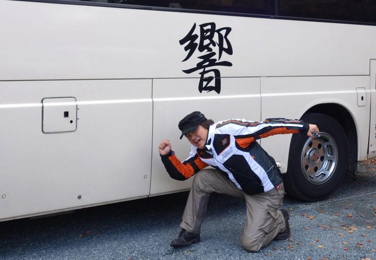 響が響のバスでジドリ.JPG